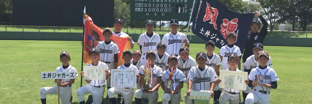 あすなろ旗争奪 少年野球大会 優勝